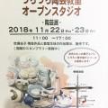 つちつち陶芸教室オープンスタジオ -陶芸展-